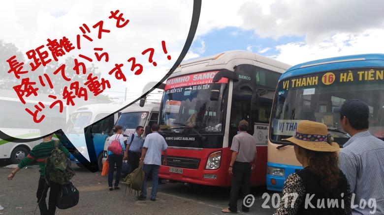 長距離バスを降りてからどう移動する?!
