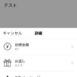フレンドファンディングアプリ・Polcaを初めて使ってみました