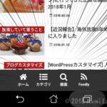 [WordPressカスタマイズ] スマートフォンに便利なフローティングメニューを付ける(前編)
