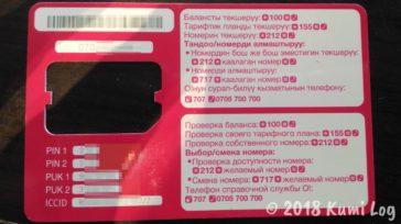 キルギスのSIMカードの背面