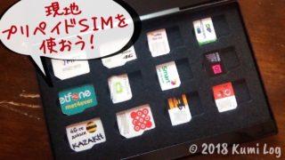 世界各国のSIMカード