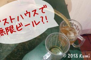 ゲストハウスで無限ビール?!