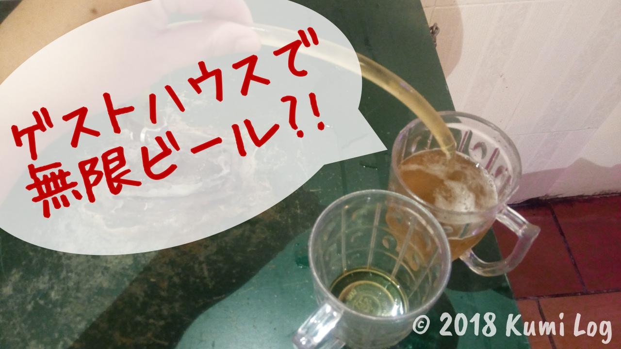 [ベトナム・宿] 5USDで朝食付・ビール飲み放題?! ニャチャンのゲストハウス3軒回ってきました!