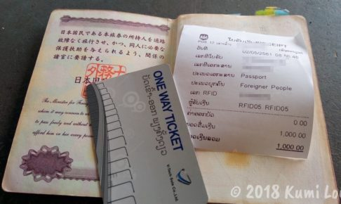 ラオス・ビエンチャン国境、One way ticket