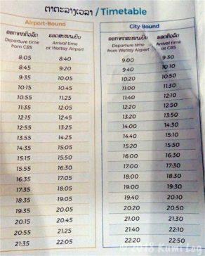 ビエンチャン空港循環バス(エアポートシャトル)時刻表