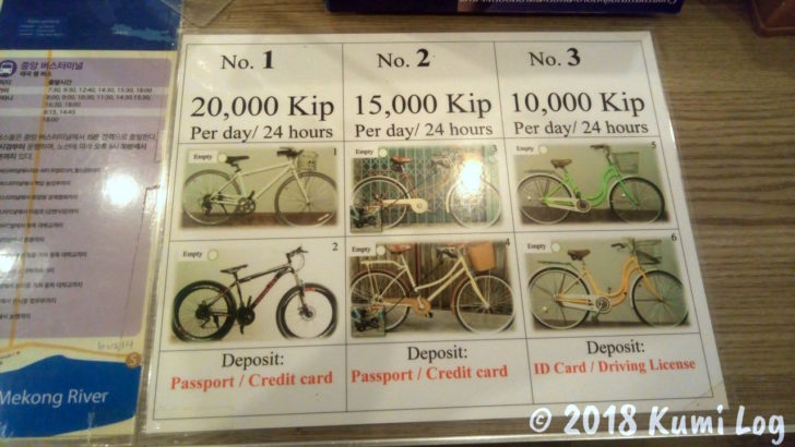 Know Hoom 自転車レンタル