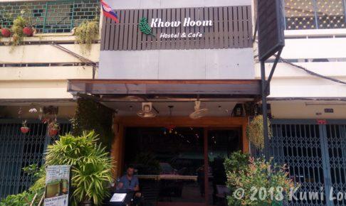 Know Hoom Hostel & Cafe入り口