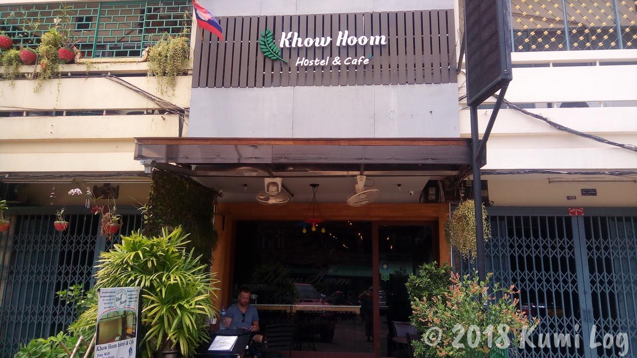 [ビエンチャン・宿] Know Hoom Hostel & Cafe