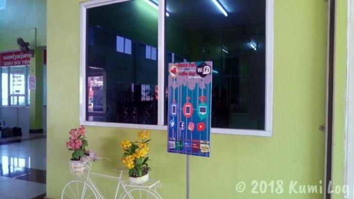 ビエンチャン・南バスステーション カフェの看板