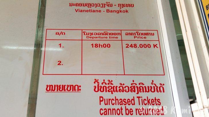 ビエンチャン・国際バス バンコク行き時刻表