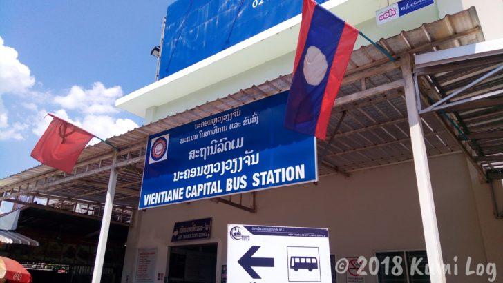 ヴィエンチャン・セントラル(キャピタル)バスステーション(