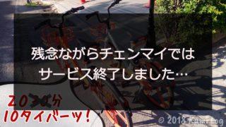 Mobikeはチェンマイでサービスを終了しました