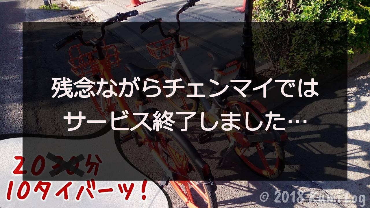 [チェンマイ] Mobikeが残念ながら終了(撤退)したそうです |2019年5月