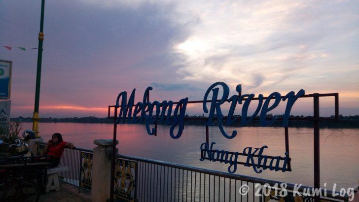 メコン川の夕日…