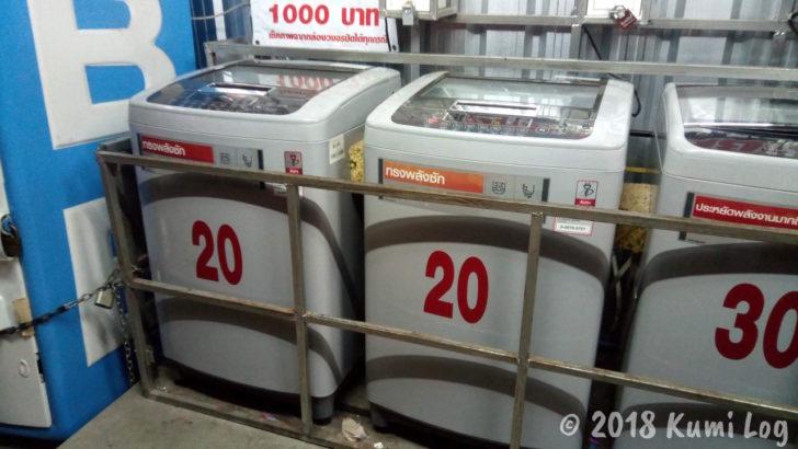 道で見かけた洗濯機