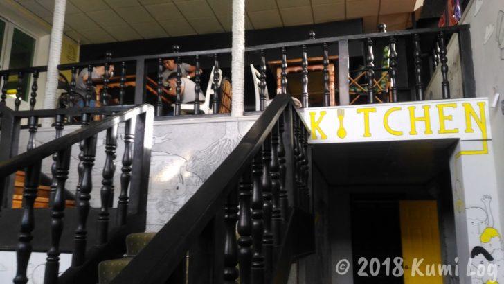 トップチャンホステル、キッチン入口