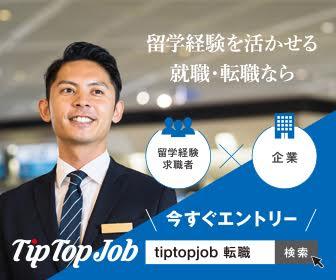 留学経験を活かせる就職・転職なら TipTopJob