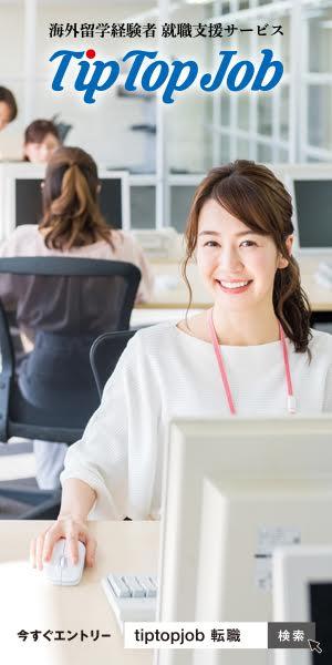 海外留学経験者 就職支援サービス TipTopJob