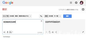 Google 翻訳で画面のロシア語を翻訳したところ