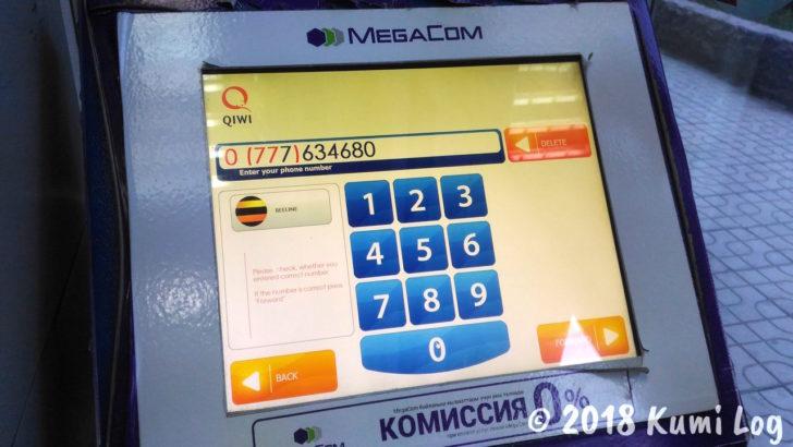 キルギスのトップアップマシーンで番号を入れる