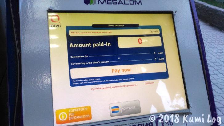 キルギスのトップアップマシーン、支払う料金を確認