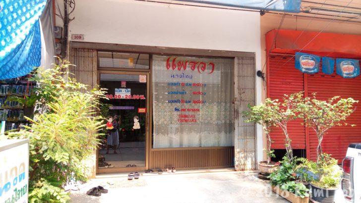 ドンムアン・Banda Hostel近くのマッサージ