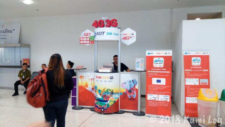 チェンマイ国際空港・SIM売り場