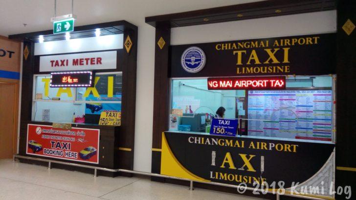 チェンマイ国際空港タクシーカウンター