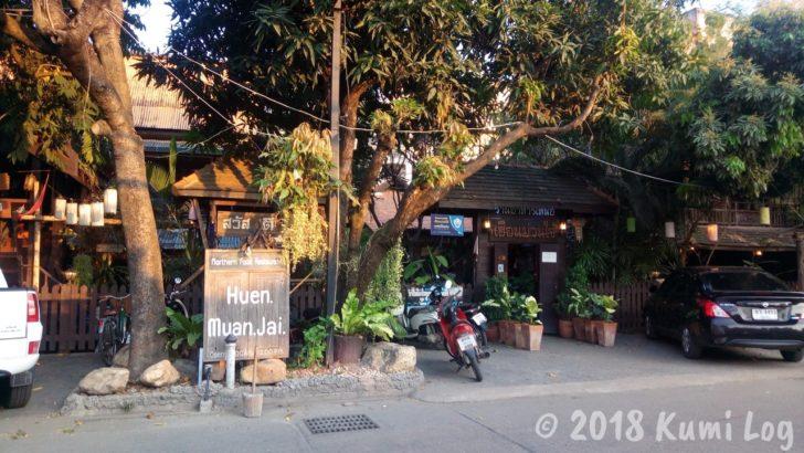 チェンマイ・Huen Muan Jai入り口