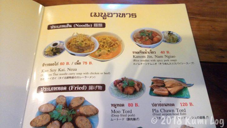 チェンマイ・Huen Muan Jai メニュー、カオソーイ