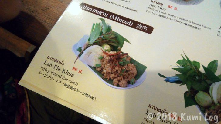 チェンマイ・Huen Muan Jai メニュー ラープ