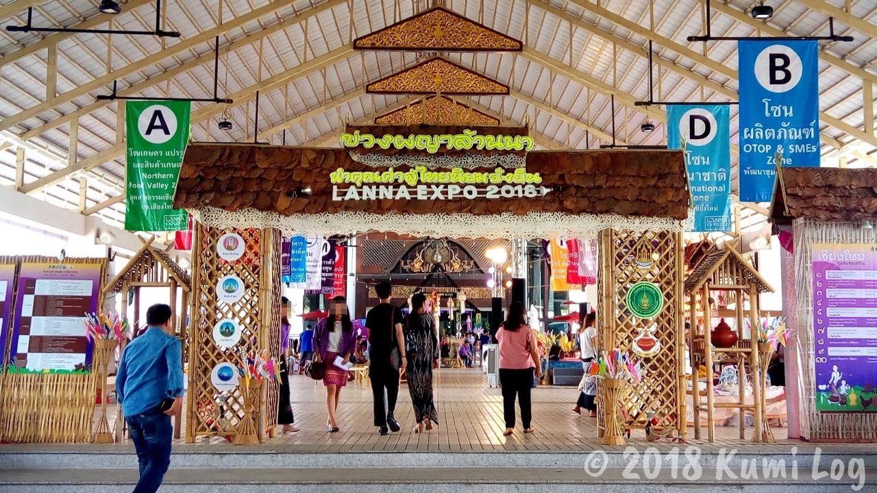 チェンマイ・LANNA EXPO 2018