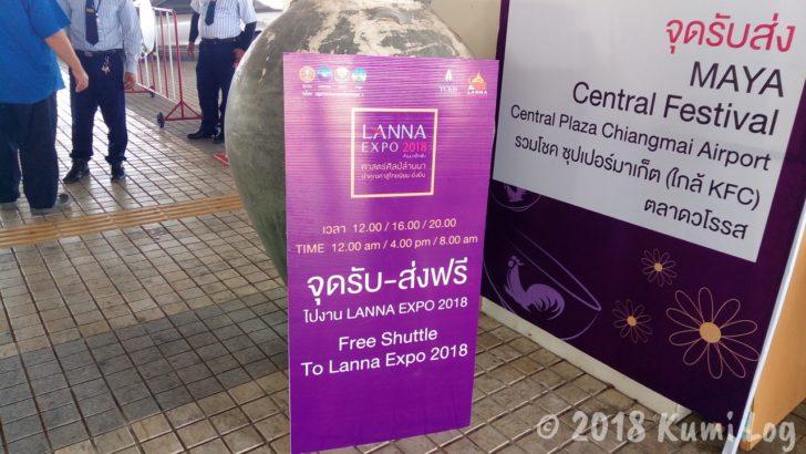 LANNA EXPO会場の無料送迎お知らせ
