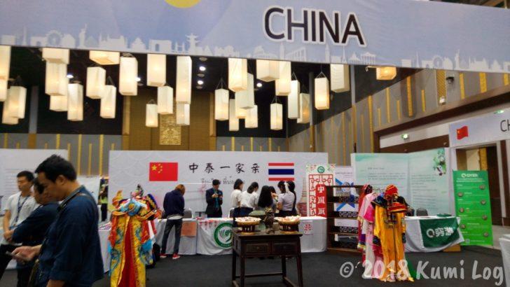 LANNA EXPO 2018、中国のブース