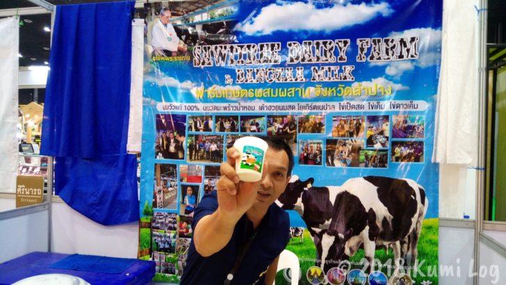 LANNA EXPO 2018 勢いのある乳製品やさん