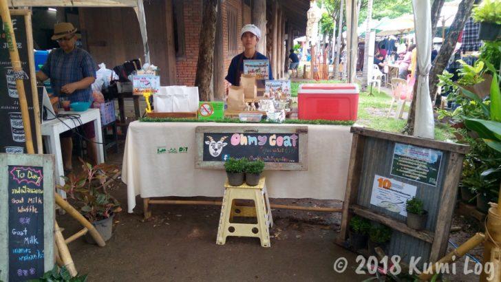 チェンマイ・オーガニックマーケット山羊ミルク