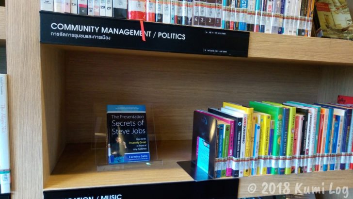 TCDC Chiang Maiの本棚、スティーブ・ジョブズについての本