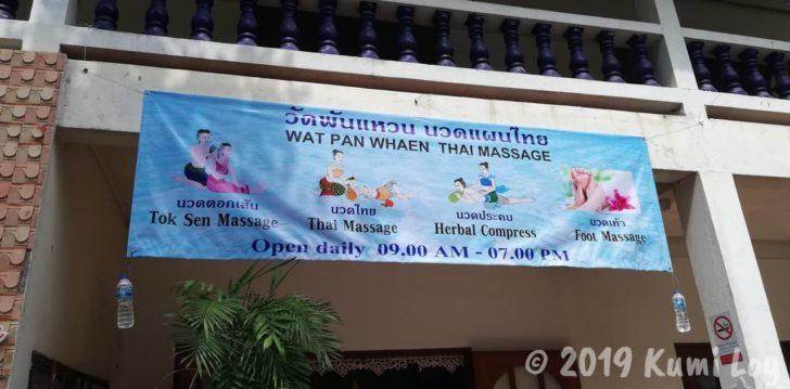 チェンマイ Wat Pan Whaenマッサージの入口