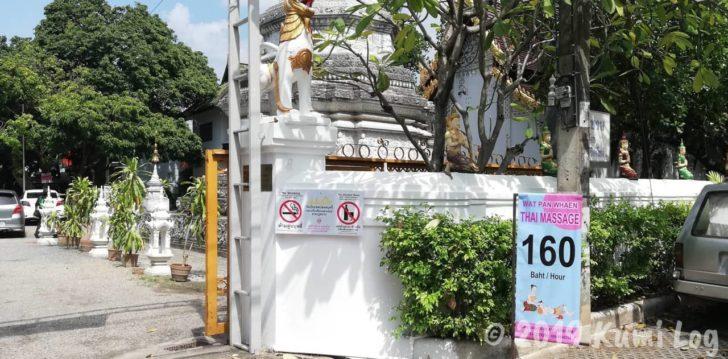 チェンマイ Wat Pan Whaenの門