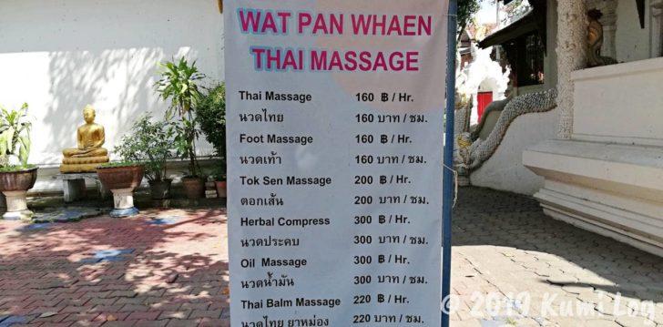 チェンマイ Wat Pan Whaenマッサージのメニュー