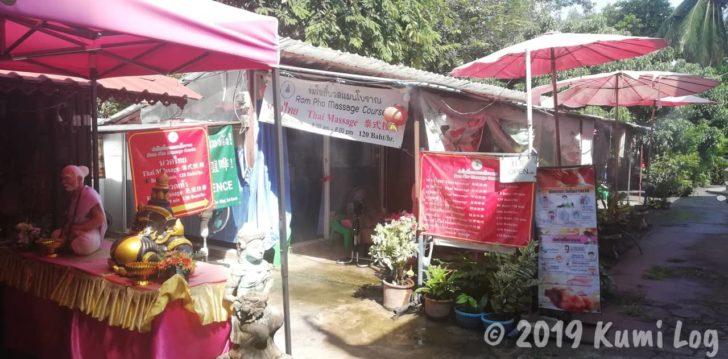 チェンマイ・Wat Si Koet境内内Rom Phoマッサージ