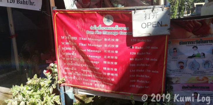 チェンマイ・Wat Si Koet境内内Rom Phoマッサージのメニュー