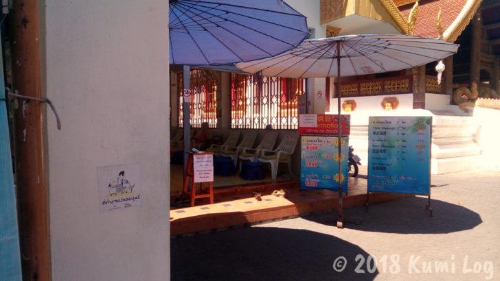 Wat Samphao マッサージの看板