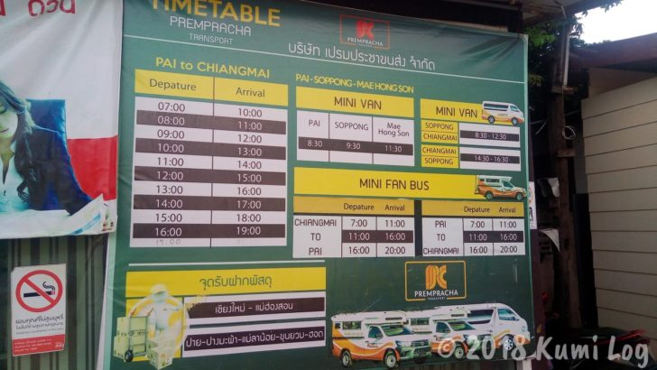 パーイのバス時刻表