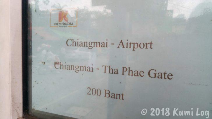 パーイからチェンマイ空港とターペー門への案内