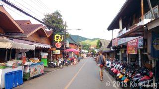 タイ・パーイのメインストリート