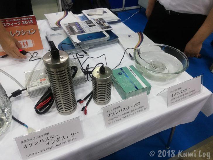 オゾンマート製品