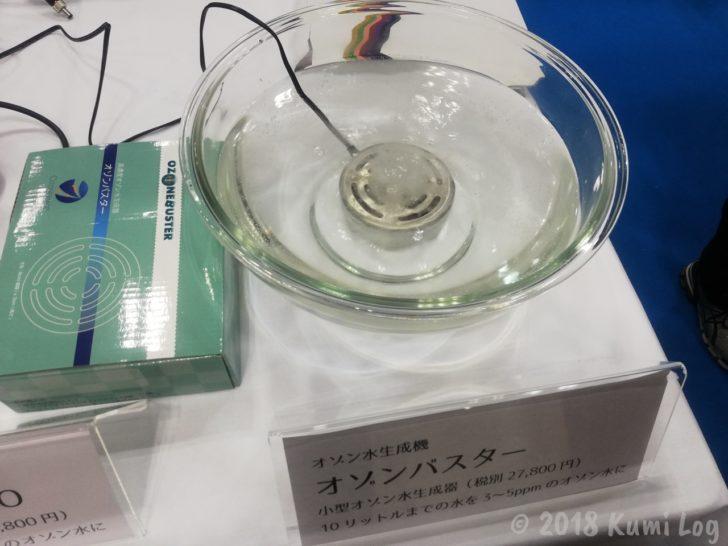 オゾンマート製品が水をきれいにしている