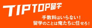 TipTop留学