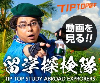 TipTop留学探検隊 動画を見る